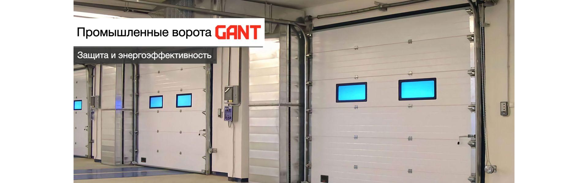 Промышленные ворота Гант
