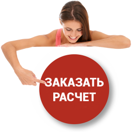 банер_просчет