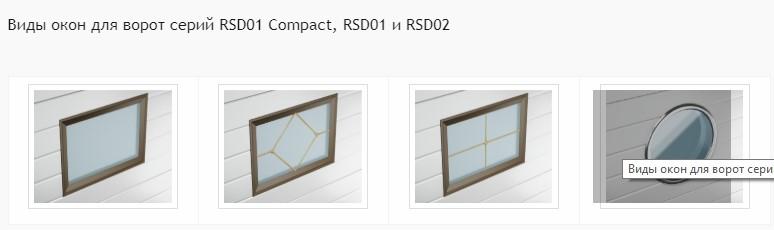 Дизайн окон Дорхан серии Rsd01 и Rsd02